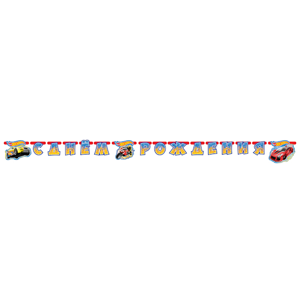 Праздничная гирлянда – С Днем Рождения, дизайн Хот Вилс, 2,2 метраHot Wheels<br>Праздничная гирлянда – С Днем Рождения, дизайн Хот Вилс, 2,2 метра<br>