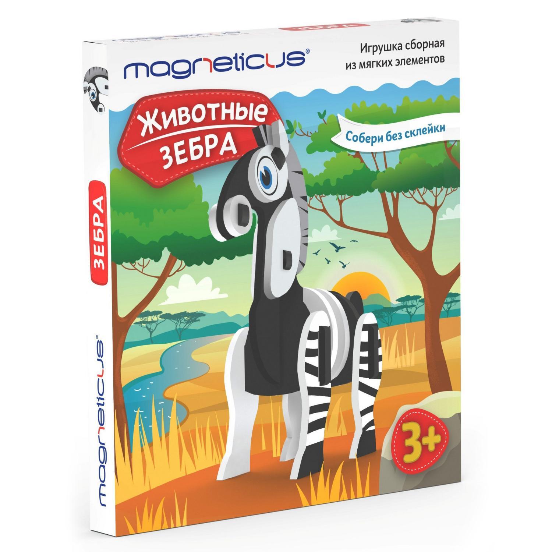 Купить Игрушка сборная из мягких элементов из серии Животные – Зебра, MAGNETICUS