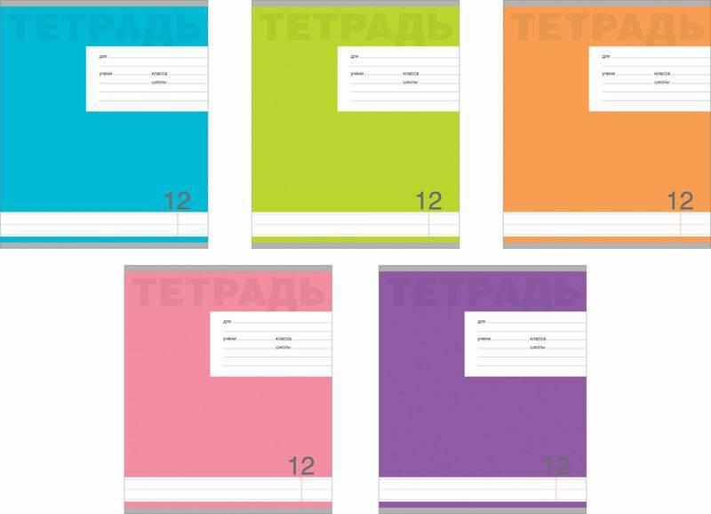 Купить Ученическая тетрадь Новая классика , в линейку, 12 листов, Полиграфика