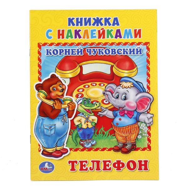 Книжка с наклейками А5 Телефон фото