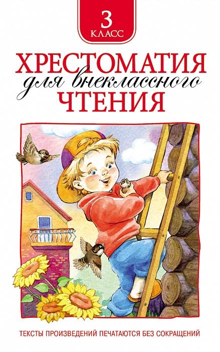 Хрестоматия для внеклассного чтения 3 классХрестоматии и сборники<br>Хрестоматия для внеклассного чтения 3 класс<br>