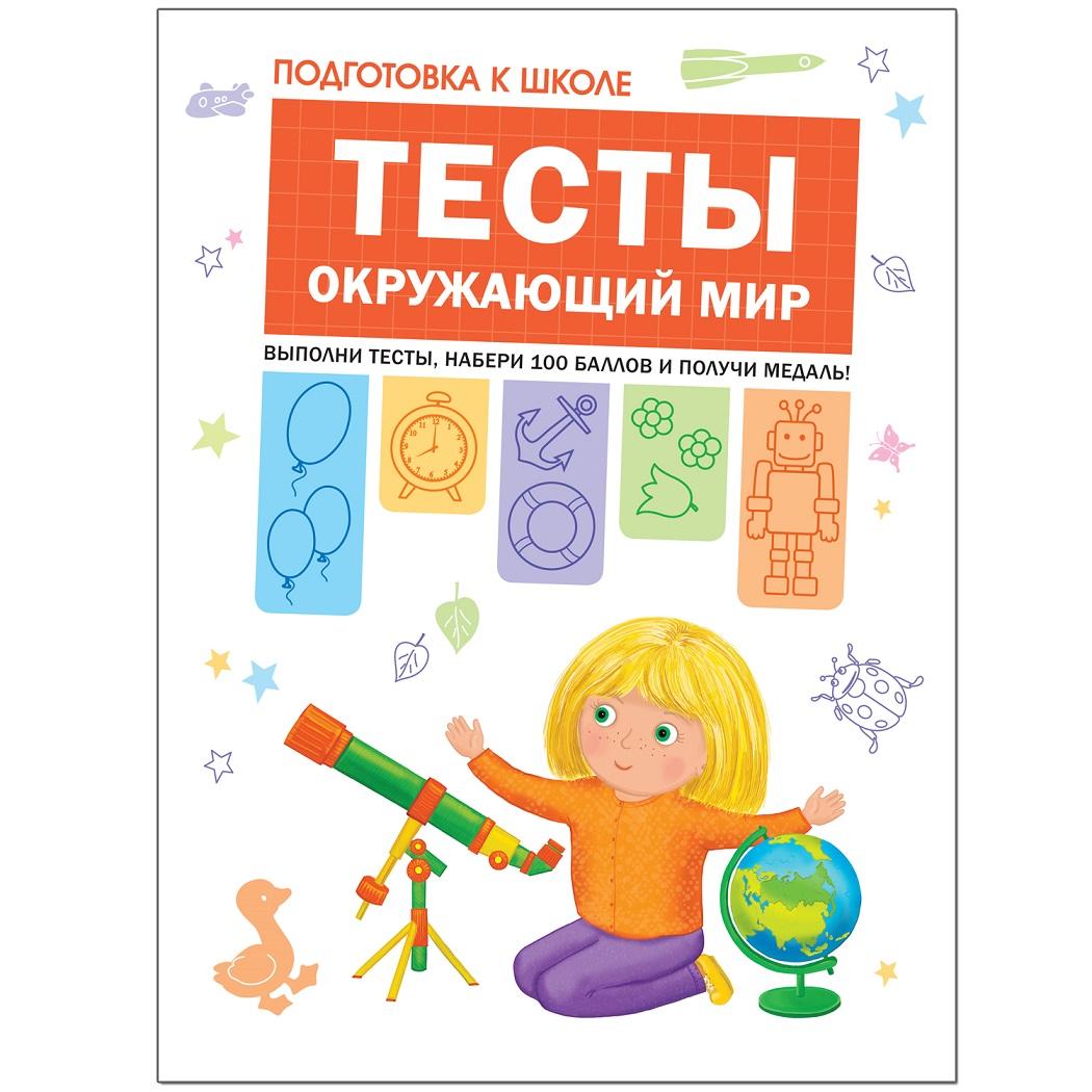 Купить Книга из серии Подготовка к школе - Тесты. Окружающий мир, Мозаика-Синтез