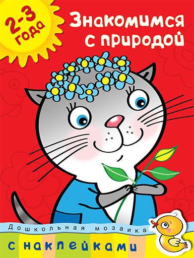 Купить Книга с наклейками Земцова О.Н. - Знакомимся с природой - из серии Дошкольная мозаика для детей от 2 до 3 лет, Махаон