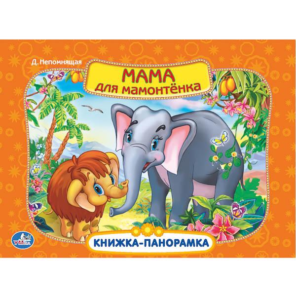 Картонная книжка-панорамка «Мама для мамонтенка»Книги-панорамы<br>Картонная книжка-панорамка «Мама для мамонтенка»<br>