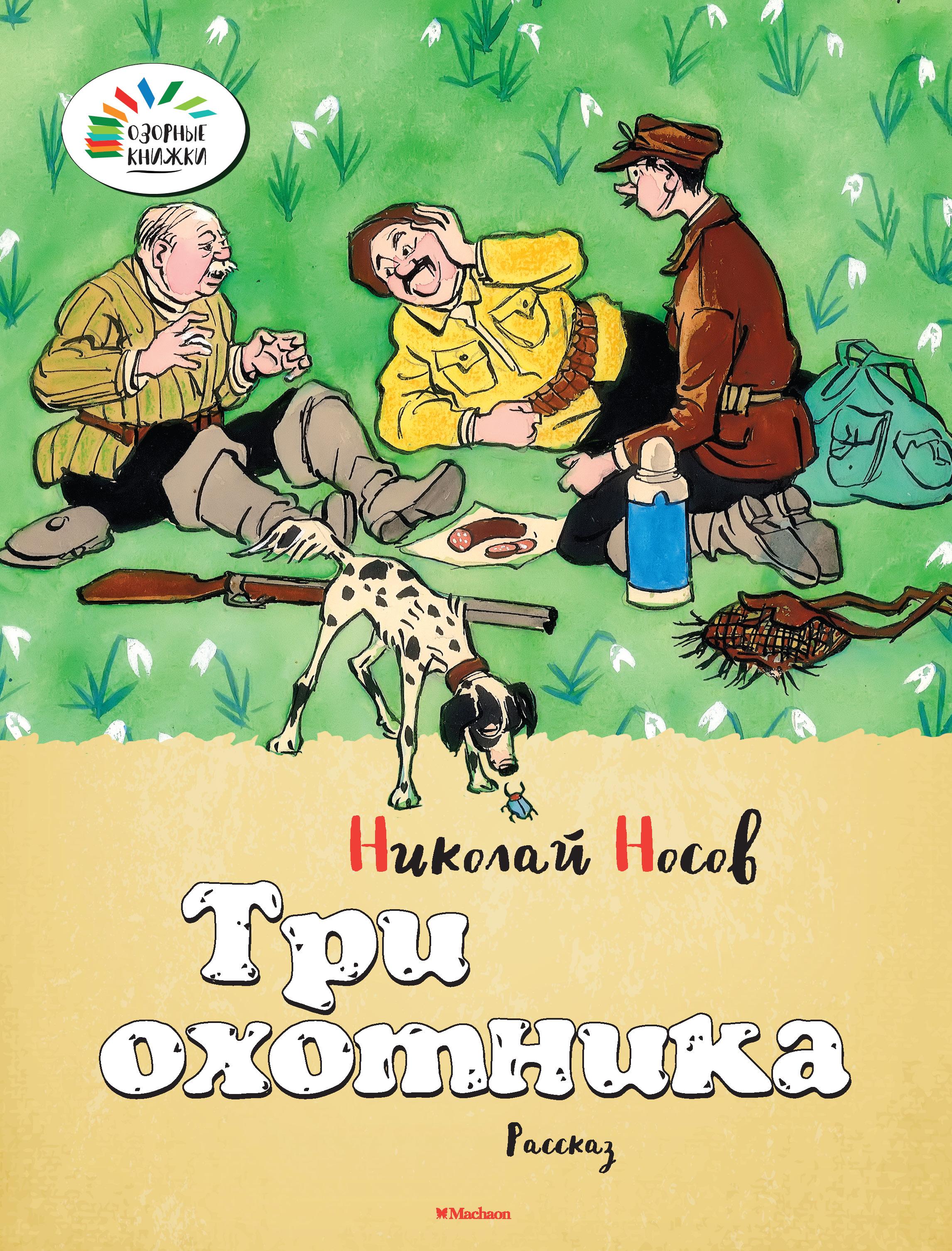 Книга Носов Н. «Три охотника» из серии «Озорные книжки»Внеклассное чтение 6+<br>Книга Носов Н. «Три охотника» из серии «Озорные книжки»<br>