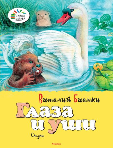 Рассказы В. Бианки «Глаза и уши» из серии «Озорные Книжки» от Toyway