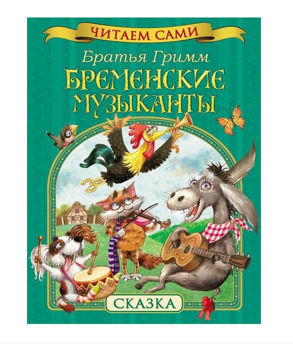 Книга «Бременские музыканты» Братья ГриммКлассная классика<br>Книга «Бременские музыканты» Братья Гримм<br>