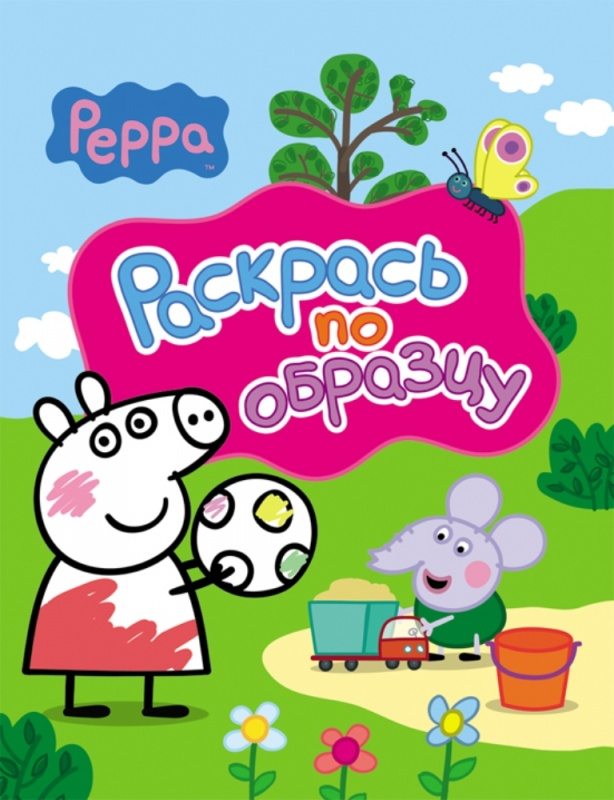 Свинка Пеппа. Раскраска Раскрась по образцу розоваяСвинка Пеппа (Peppa Pig )<br>Свинка Пеппа. Раскраска Раскрась по образцу розовая<br>