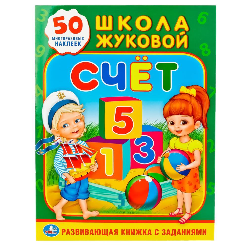 Купить Обучающая активити книжка с заданиями - Школа Жуковой. Счет, + 50 наклеек, Умка