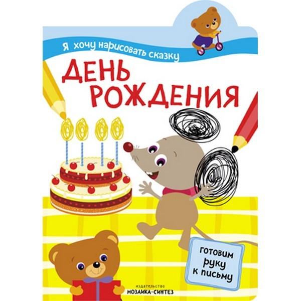 Интерактивная книжка из серии Я хочу нарисовать сказку - День рожденияКниги для детского творчества<br>Интерактивная книжка из серии Я хочу нарисовать сказку - День рождения<br>