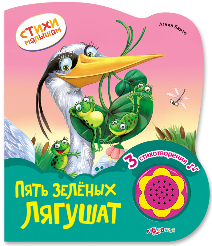 Книга «Пять зеленых лягушат» из серии «Стихи малышам»Почитай мне стихи<br>Книга «Пять зеленых лягушат» из серии «Стихи малышам»<br>