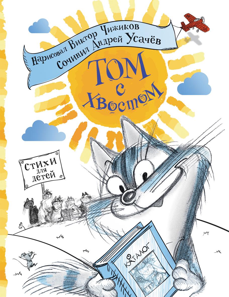 Книга Усачев А. «Том с хвостом»Книги вне серий<br>Книга посвящается всем тем, кто души не чает в котах и кошечках, тем, кому знакомо мурлыканье,  шерстка, трущаяся о ноги. Все те, кто обожает этих четвероногих друзей, вы будете в восторге от этой книги.<br>