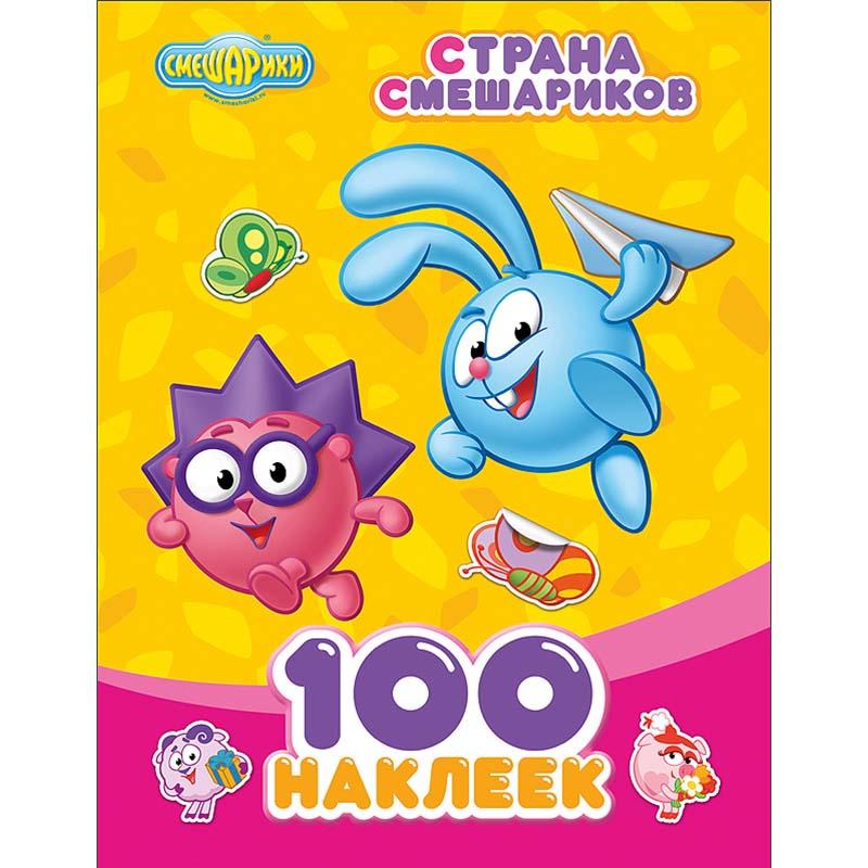 Купить Набор из 100 наклеек - Страна Смешариков, Проф Пресс