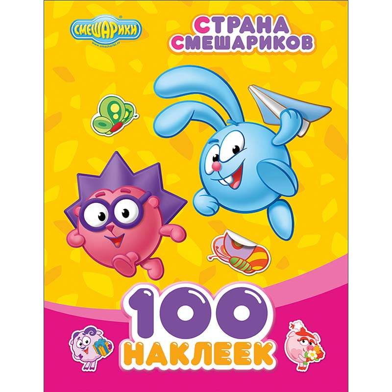 Набор из 100 наклеек - Страна СмешариковНаклейки<br>Набор из 100 наклеек - Страна Смешариков<br>