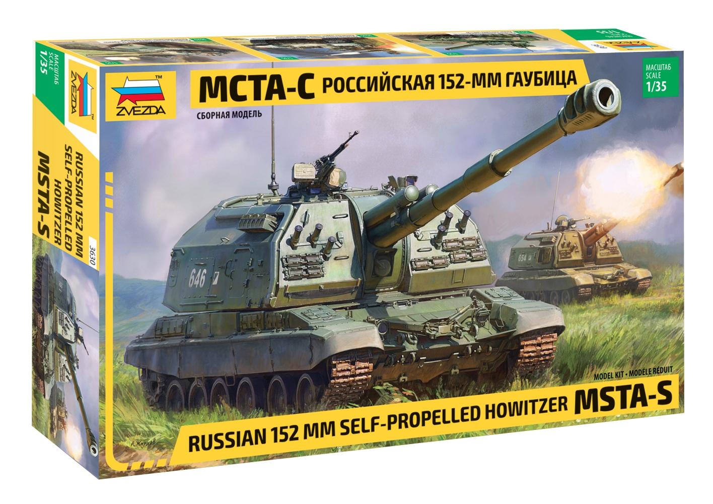 Модель сборная - Российская самоходная 152-мм артиллерийская установка Мста-СМодели танков для склеивания<br>Модель сборная - Российская самоходная 152-мм артиллерийская установка Мста-С<br>