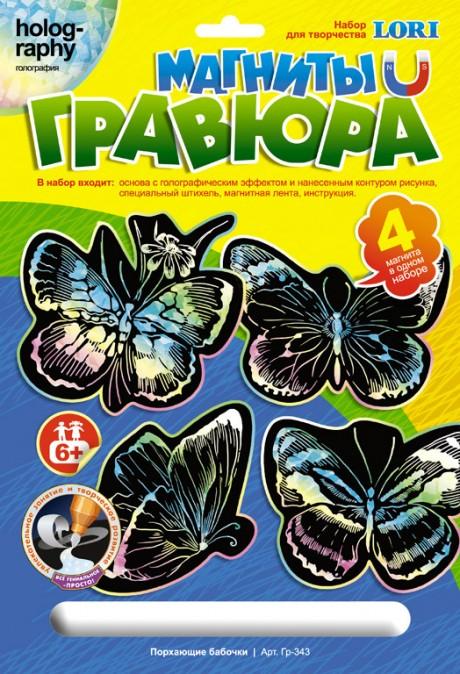 Набор магнитов с эффектом голографик - Порхающие бабочкис различными эффектами<br>Набор магнитов с эффектом голографик - Порхающие бабочки<br>