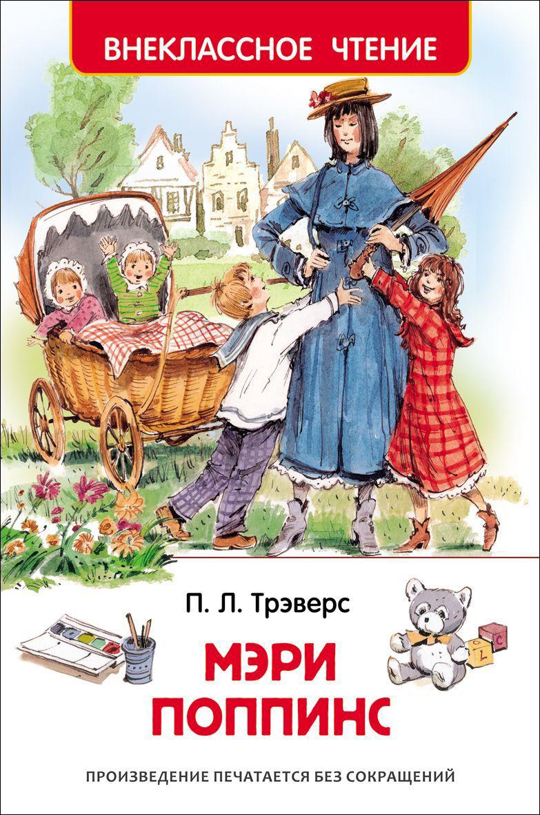 Купить Книга - Внеклассное чтение - Трэверс П. Мэри Поппинс, Росмэн