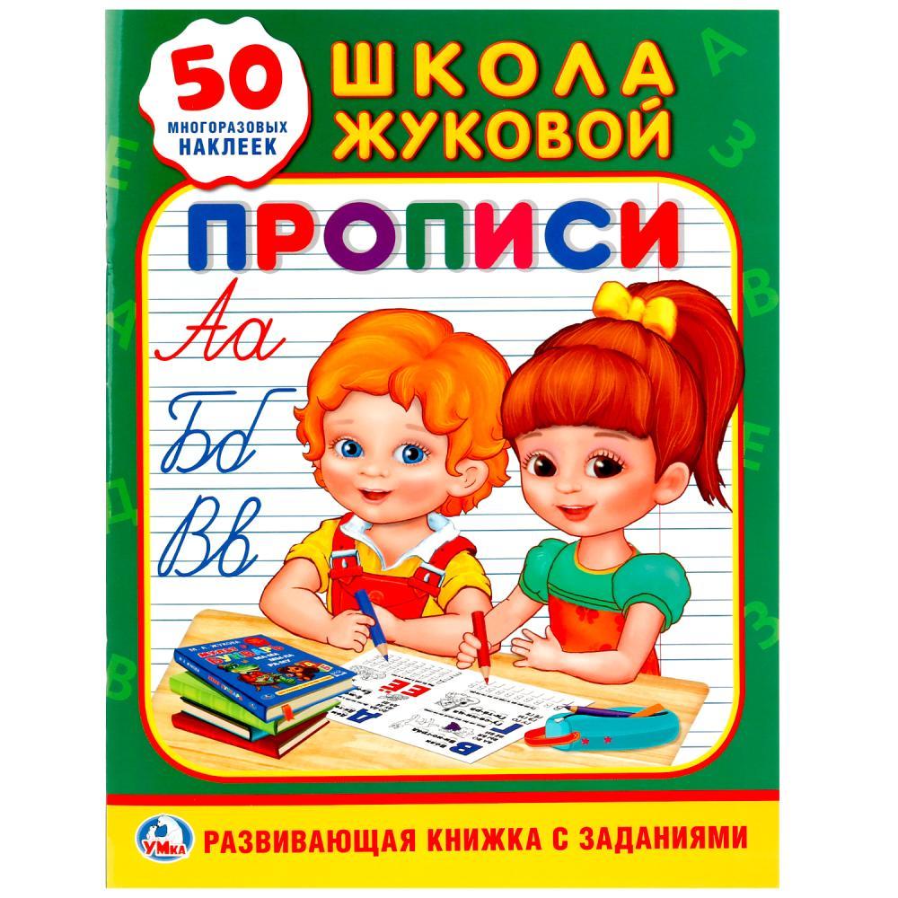 Развивающая книжка с заданиями – Прописи. Школа Жуковой, 50 наклеек, Умка  - купить со скидкой
