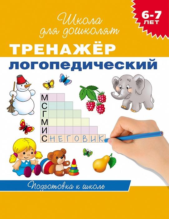 Тренажер логопедический. 6-7 летОбучающие книги и задания<br>Тренажер логопедический. 6-7 лет<br>
