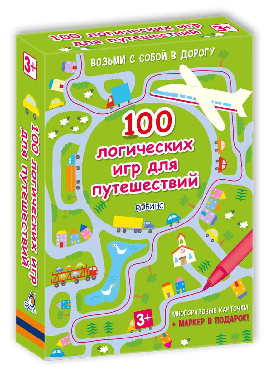 Набор «100 логических игр для путешествий»Задания, головоломки, книги с наклейками<br>Набор «100 логических игр для путешествий»<br>
