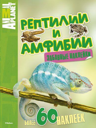 Книга с забавными наклейками «Рептилии и амфибии» из серии Animal PlanetНаклейки<br>Книга с забавными наклейками «Рептилии и амфибии» из серии Animal Planet<br>