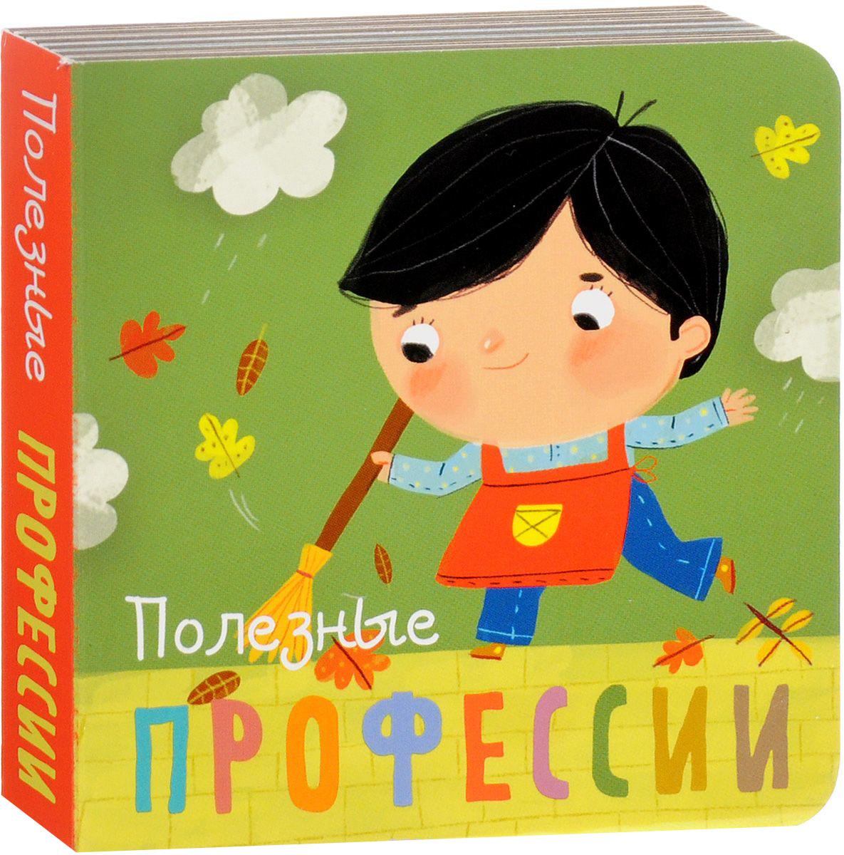 Профессии - Полезные профессииОбучающие книги. Книги с картинками<br>Профессии - Полезные профессии<br>