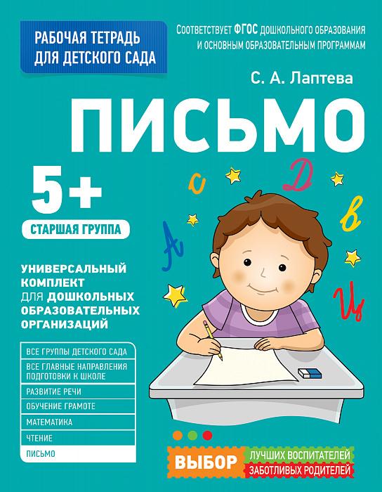 Рабочая тетрадь для старшей группы детского сада – Письмо, 5+
