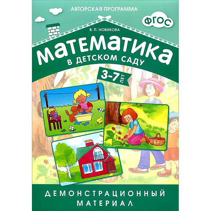 Демонстрационный материал из серии Математика в детском саду, для детей 3-7 летОбучающие книги и задания<br>Демонстрационный материал из серии Математика в детском саду, для детей 3-7 лет<br>
