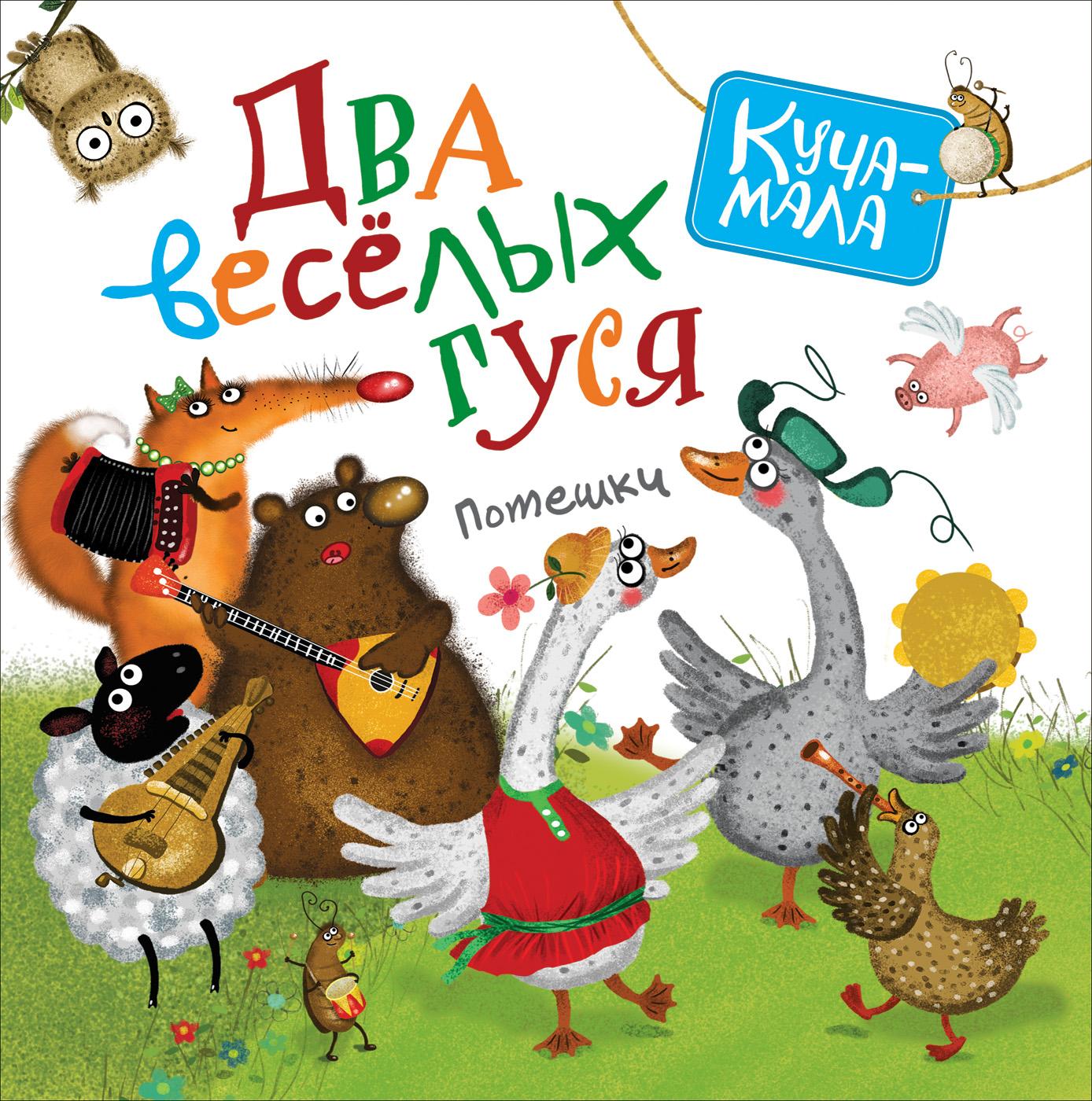 Книга - Два веселых гуся. Потешки из серии Куча-малаКлассная классика<br>Книга - Два веселых гуся. Потешки из серии Куча-мала<br>
