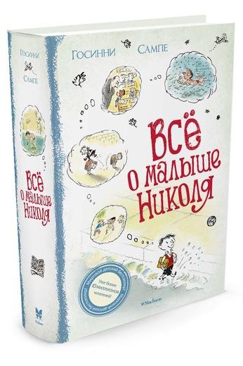 Книга - Все о малыше НиколяВнеклассное чтение 6+<br>Книга - Все о малыше Николя<br>