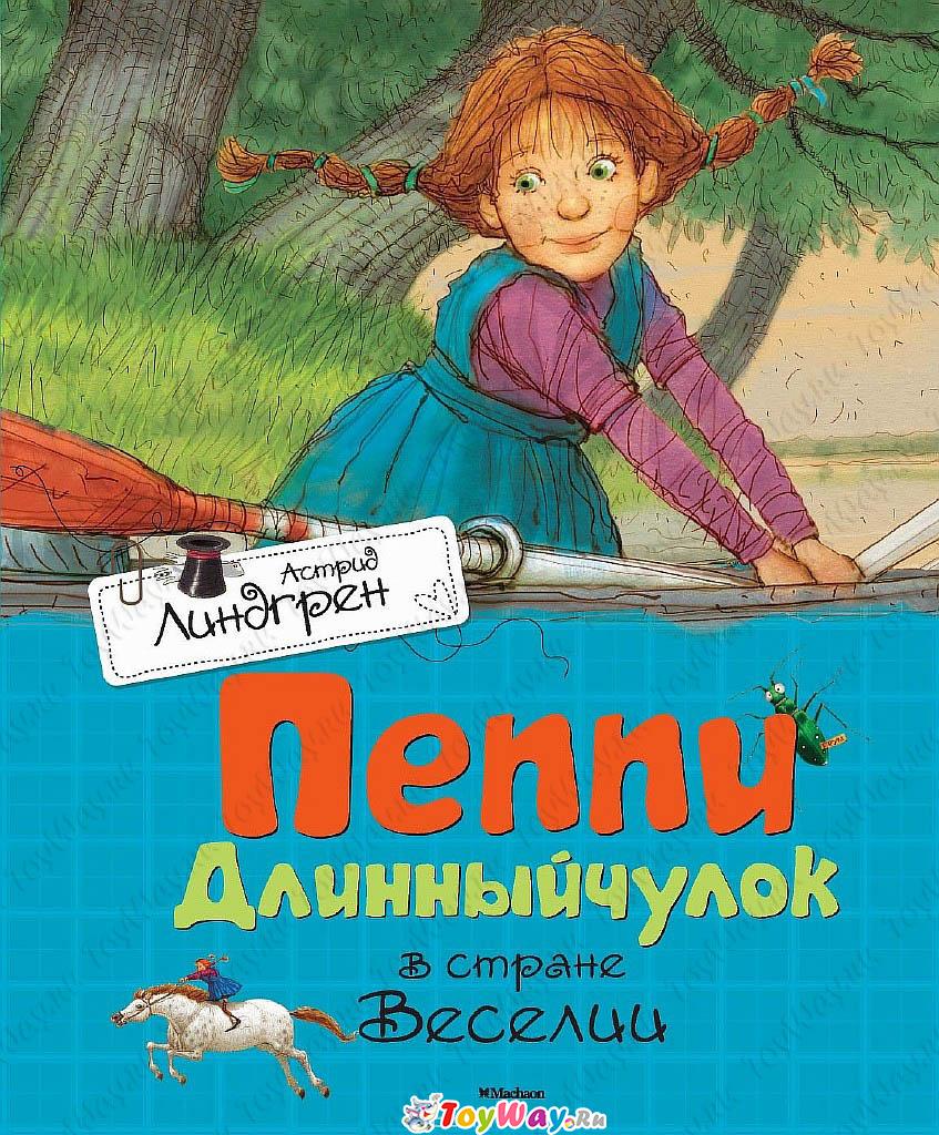 Книга А. Линдгрен «Пеппи Длинный чулок в стране Веселии»Внеклассное чтение 6+<br>Книга А. Линдгрен «Пеппи Длинный чулок в стране Веселии»<br>