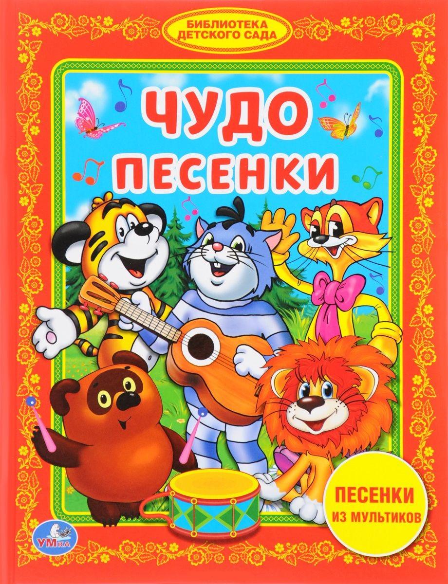 Книга из серии Библиотека детского сада - Чудо песенкиБибилиотека детского сада<br>Книга из серии Библиотека детского сада - Чудо песенки<br>