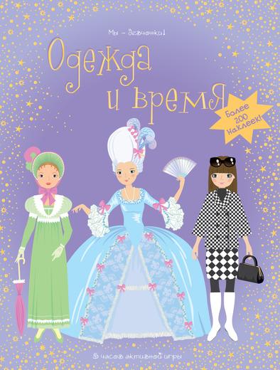 Книга с наклейками - Одежда и время из серии «Мы-девчонки»Наклейки<br>Книга с наклейками - Одежда и время из серии «Мы-девчонки»<br>