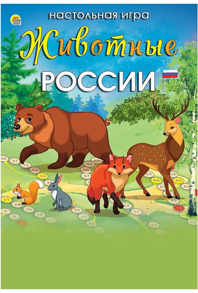 Настольная игра – Животные России. Мини, Рыжий Кот  - купить со скидкой