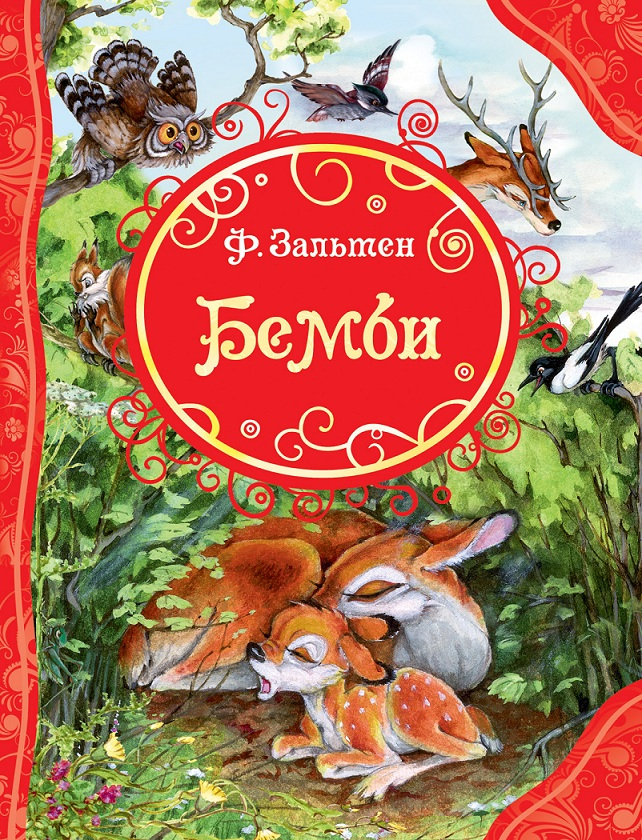 Купить Книга - Зальтен Ф. - Бемби, Росмэн