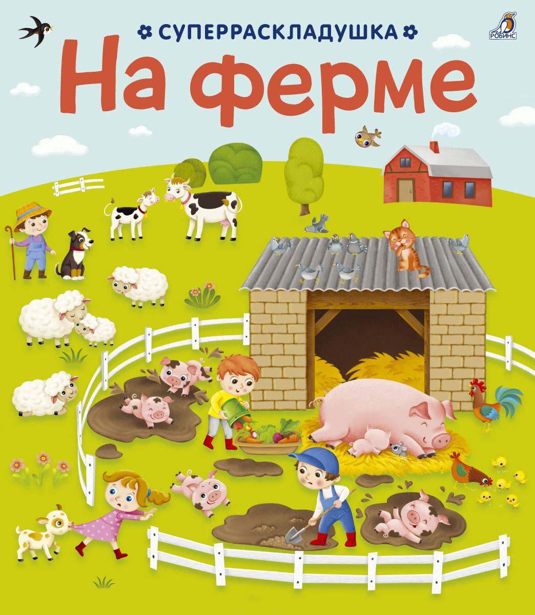 Купить Книга – Суперраскладушка. На ферме, РОБИНС