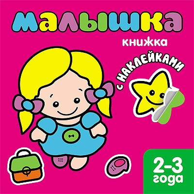Книжка с наклейками для самых маленьких - Малышка, для детей от 2 летРазвивающие наклейки<br>Книжка с наклейками для самых маленьких - Малышка, для детей от 2 лет<br>