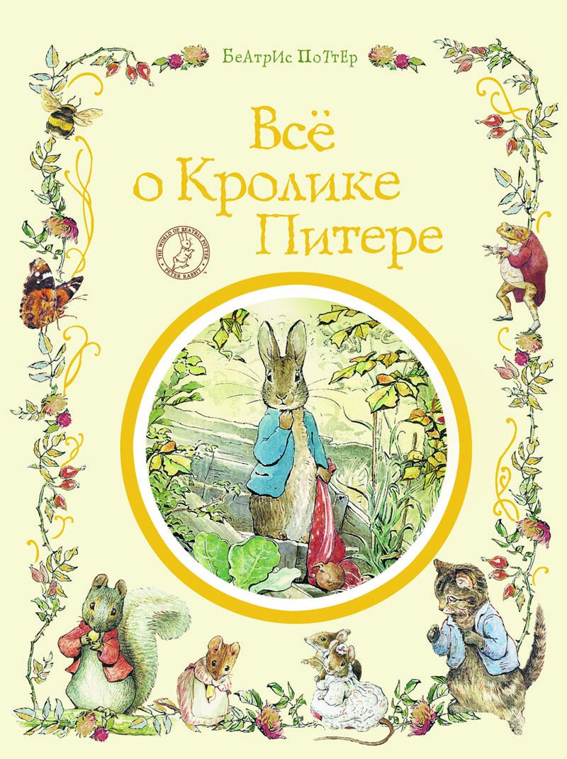 Книга Б. Поттер Все о кролике ПитереКниги вне серий<br>Книга Б. Поттер Все о кролике Питере<br>