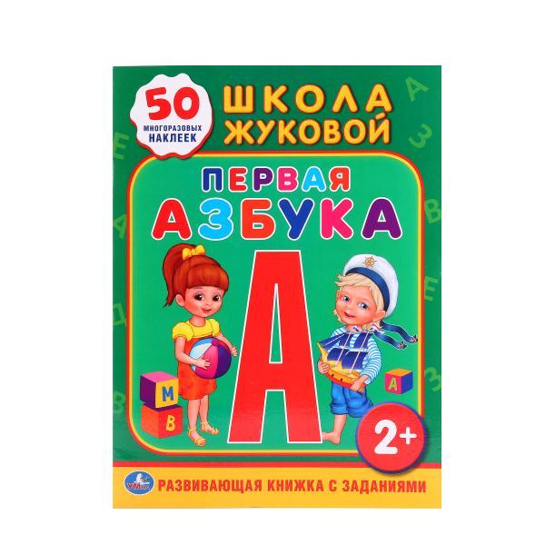 Купить Обучающая книжка с наклейками – Школа Жуковой, Первая азбука, Умка