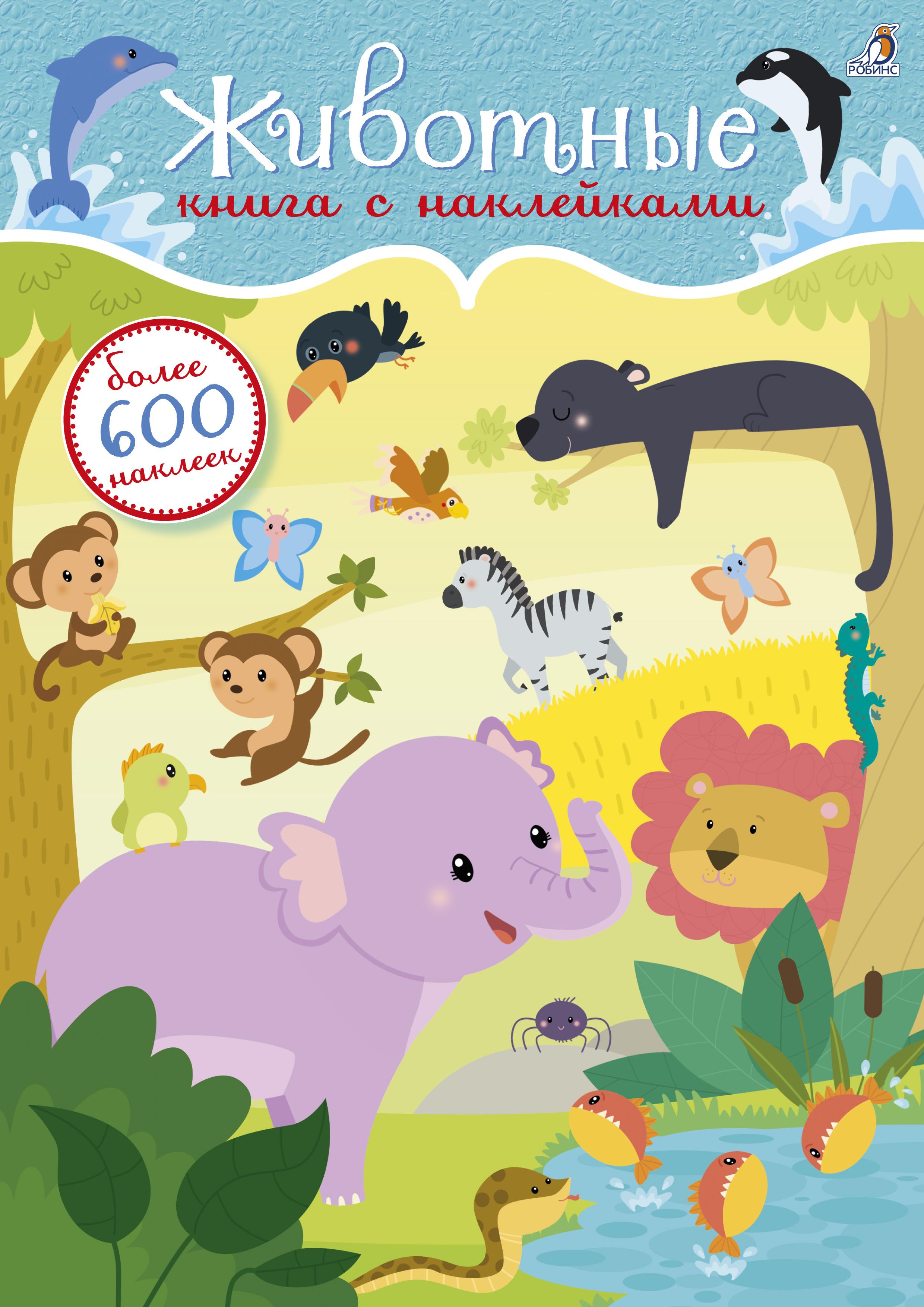 Книга с 600 наклейками - ЖивотныеНаклейки<br>Книга с 600 наклейками - Животные<br>