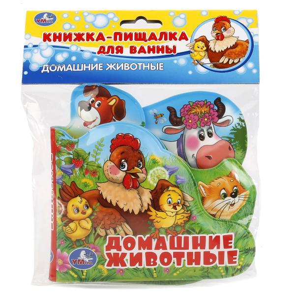 Купить Книга-пищалка для ванны с закладками – Домашние животные, Умка