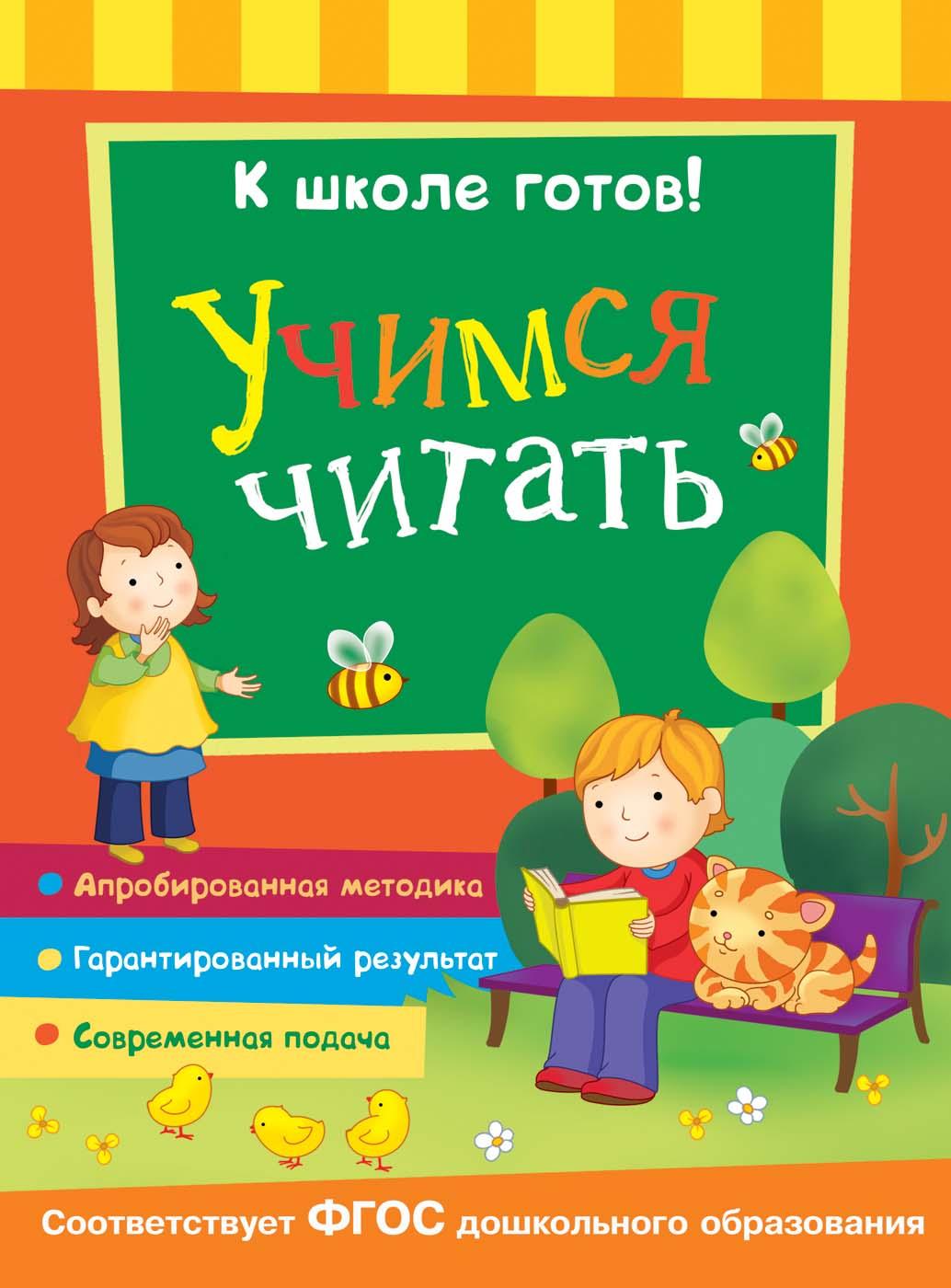 К школе готов - Учимся читатьОбучающие книги и задания<br>К школе готов - Учимся читать<br>