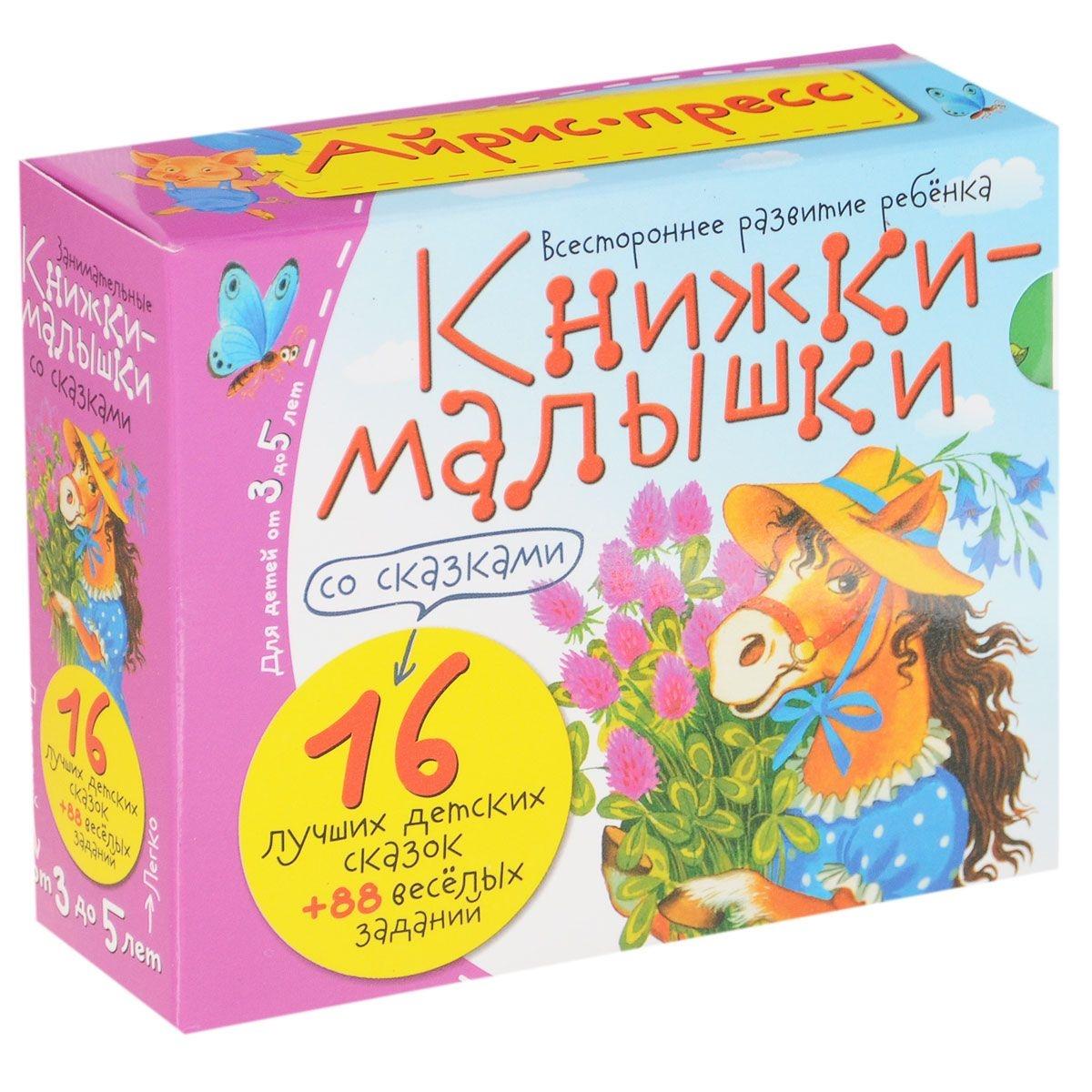 Книжки-малышки со сказками, 16 книжек в коробкеКнижки-малышки<br>Книжки-малышки со сказками, 16 книжек в коробке<br>
