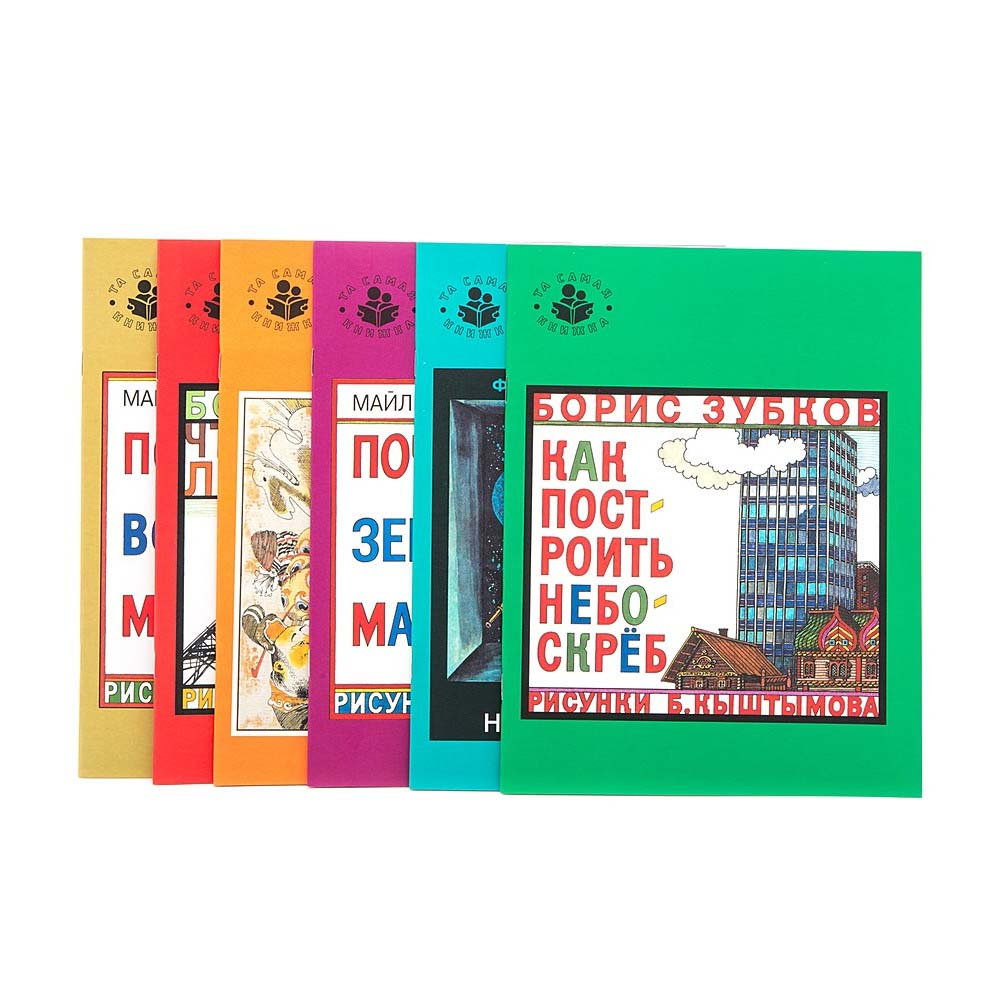 картинка Комплект - Та самая книжка от магазина Bebikam.ru