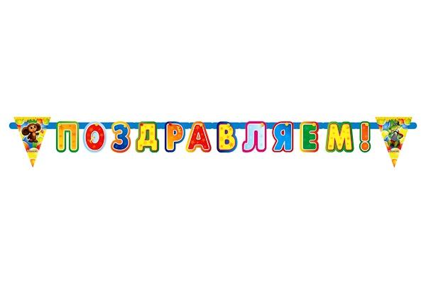 Гирлянда «Поздравляем!» дизайн «Чебурашка»Товары для праздника Союзмультфильм<br>Гирлянда «Поздравляем!» дизайн «Чебурашка»<br>