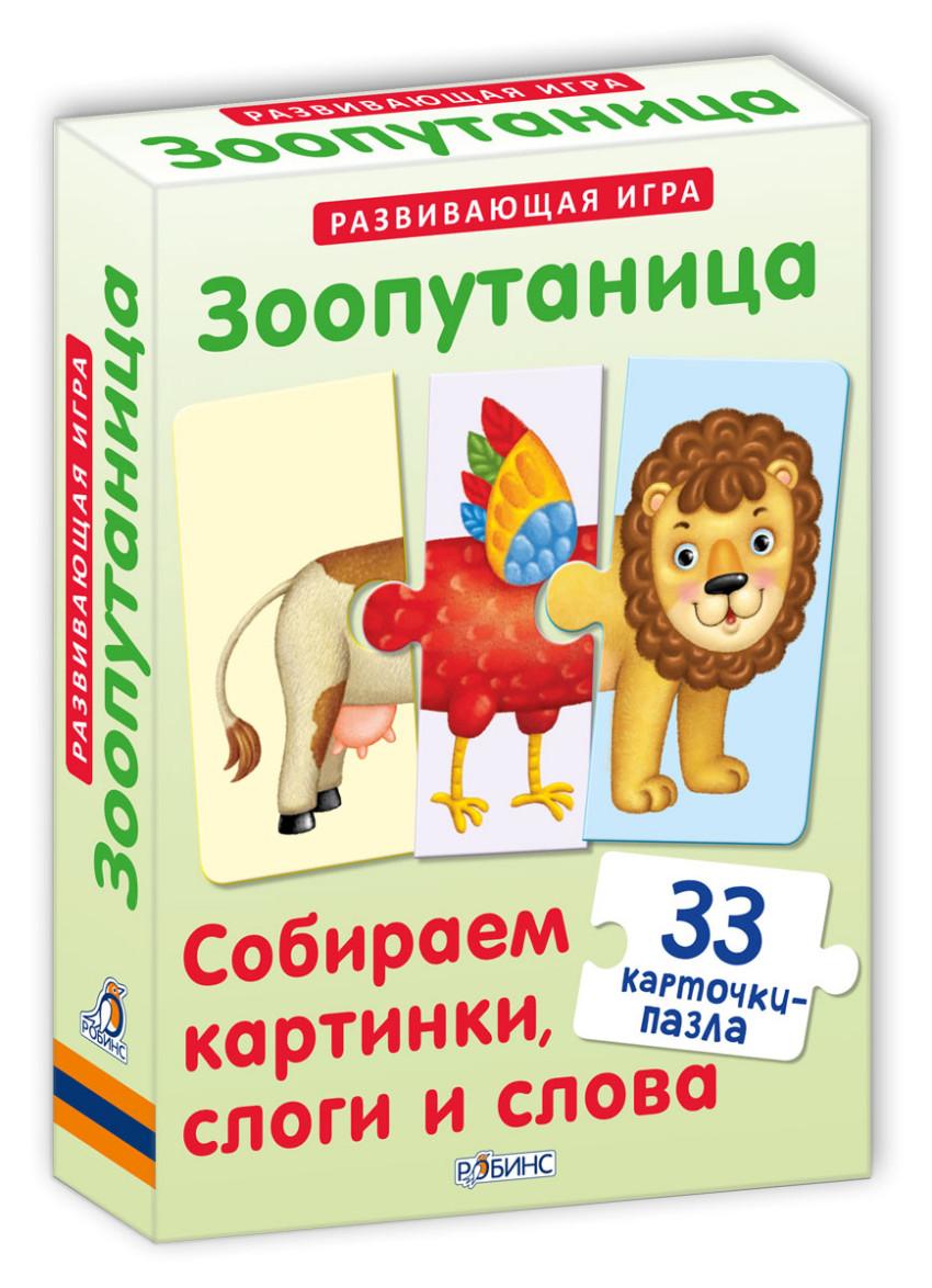 Игра «Зоопутаница» - Собираем картинки, слоги и словаРазвивающие пособия и умные карточки<br>Игра «Зоопутаница» - Собираем картинки, слоги и слова<br>