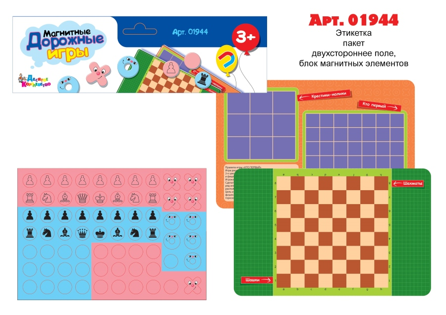 Купить со скидкой Набор настольных магнитных игр - шахматы, шашки, Кто первый, Крестики-нолики