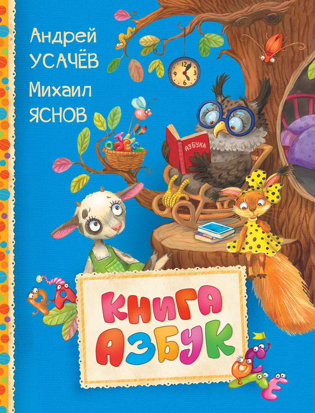 Книга азбук из серии Читаем малышамУчим буквы и цифры<br>Книга азбук из серии Читаем малышам<br>