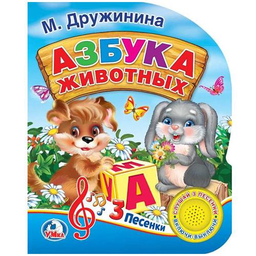 Купить Музыкальная книга Азбука животных. М. Дружинина, 3 песенки, Умка