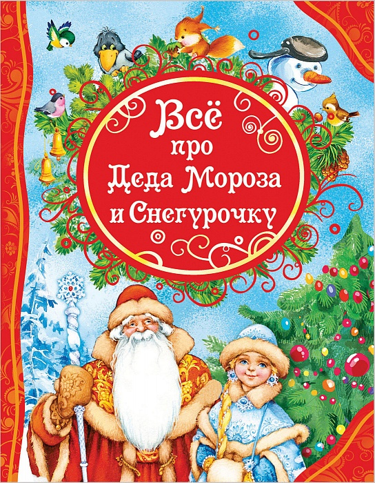 Купить Книга - Все про Деда Мороза и Снегурочку, Росмэн